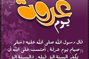 صورة مافضل صيام يوم عرفه