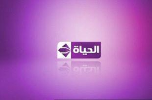 صورة تردد قناة الحياة 2