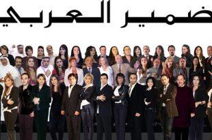 بالصور كلمات اغنية الضمير العربي 20160819 5547 1 310x205