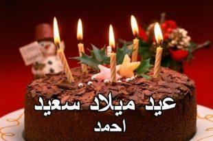 صورة عيد ميلاد سعيد احمد