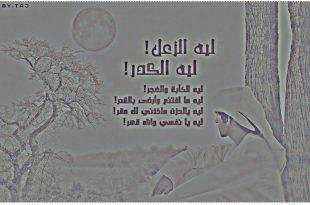 صورة حكمه عن الزعل