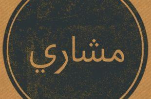 صورة معنى اسم مشاري