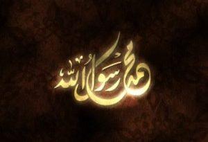 بالصور بيت شعر عن الرسول صلى الله عليه وسلم 20160819 5709 1 300x205