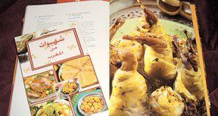 صورة كتب الطبخ المغربي