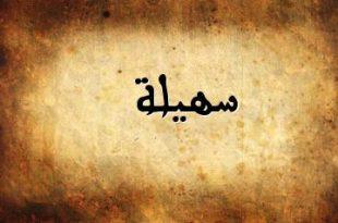 صورة مامعنى اسم سهيلة