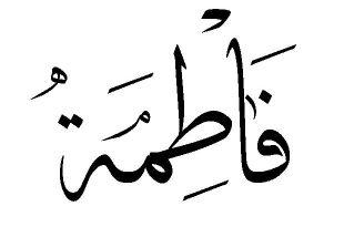 صورة اسماء مزخرفه