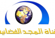 بالصور تردد قناة المجد للقران الكريم 20160819 6 1 110x75