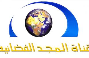 صورة تردد قناة المجد للقران الكريم