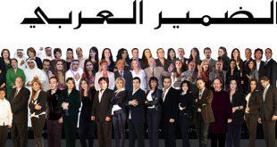 صورة اغنية الضمير العربي كاملة