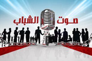 صورة صوت الشباب سوريا بث مباشر