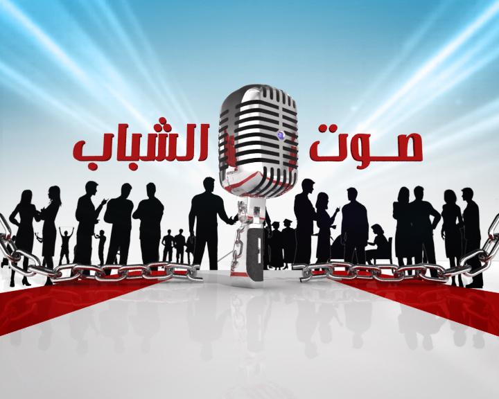 صور صوت الشباب سوريا بث مباشر