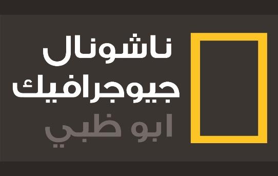 تحميل افلام وثائقية ناشيونال جيوغرافيك أبو ظبي hd