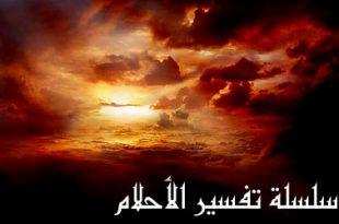 صورة تفسير اسم مبارك في الحلم