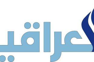 صورة تردد قناة العراقية الجديد