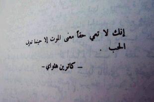 صورة اجمل ما قيل عن الموت والفراق
