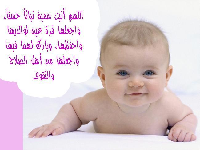 بالصور دعاء للمولود الجديد الذكر 20160819 6218