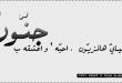 صور اروع الخطوط العربية للفوتوشوب