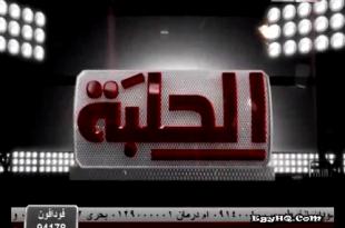 صورة تردد قناة الحلبة الجديد