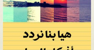 صورة اذكار الصباح والمساء العفاسي mp3