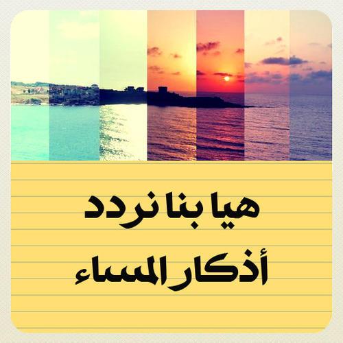 صور اذكار الصباح والمساء العفاسي mp3