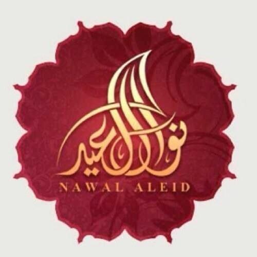 بالصور الدكتورة نوال العيد