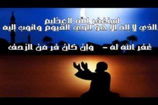 صورة دعاء الاستغفار والتوبة من الزنا
