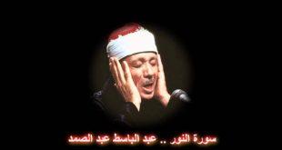 صورة سورة النور عبد الباسط