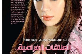 صورة اجمل فتاة فلسطينية
