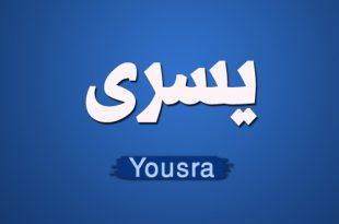 صورة معنى اسم يسرا