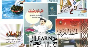 صور وزارة التربية والتعليم المناهج الدراسية السعودية