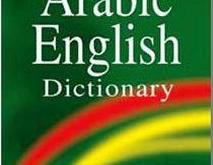 صور قاموس عربي انجليزي ناطق تحميل مجانا