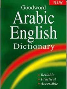 تحميل قاموس انجليزي عربي وعربي انجليزي ناطق مجانا
