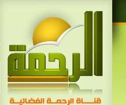 صورة تردد قناة الرحمه