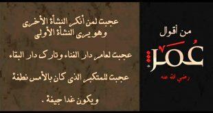 صورة اقوال عن عمر ابن الخطاب
