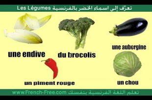 صورة اسماء الخضروات باللغة الفرنسية