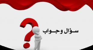 صورة مسابقة اسلامية اسئلة واجوبة