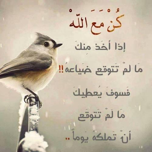 كلمات جميلة في حب الله - صباح الخير
