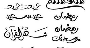 صورة خطوط عربية للفوتو شوب