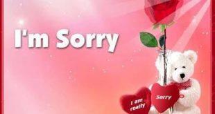صورة اعتذار للزوجة
