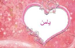 صورة اسم يامن