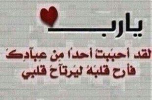صورة يارب ارح قلبي