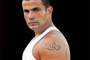صور وشم عمرو دياب