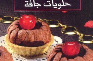 صورة اجمل الحلويات الجافة