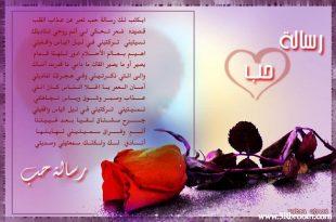 صورة قصيدة حب وغرام قويه