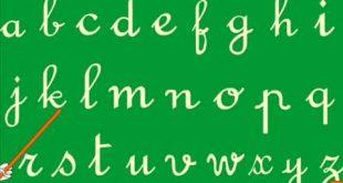 صورة حروف فرنسية مزخرفة