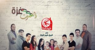 صور اغنية انتصرت غزة