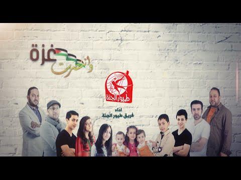 بالصور اغنية انتصرت غزة 20160820 2500