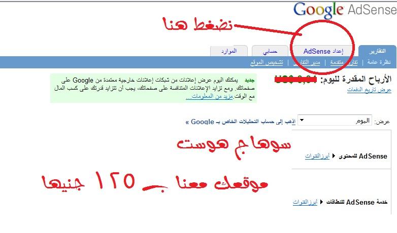 صورة شرح كامل google adsense