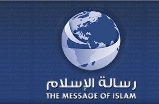 صورة قناة رسالة الاسلام القران الكريم