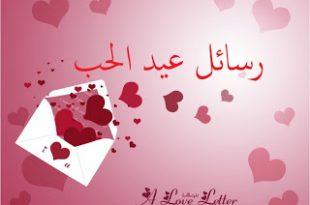 صورة رسائل عيد الحب قصيرة
